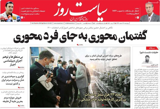 روزنامههای صبح چهارشنبه ۱۳ اسفند ۹۹