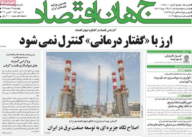 روزنامههای اقتصادی چهارشنبه ۱۳ اسفند ۹۹