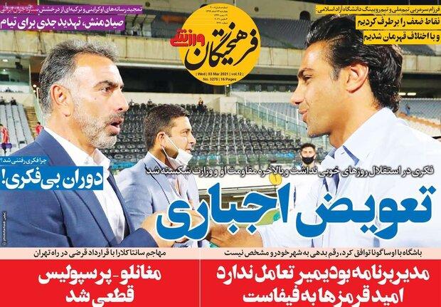 روزنامههای ورزشی چهارشنبه ۱۳ اسفند ۹۹