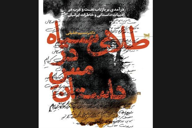کتاب بررسی حضور نفت در داستان و خاطرات ایرانیان چاپ شد