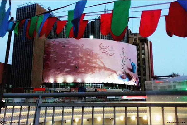 دیوارنگاره جدید میدان ولیعصر(عج) رونمایی شد/پویش«درخت برای زندگی»