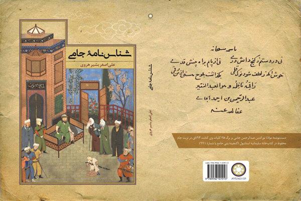 «شناسنامه جامی» اثر بشیر هروی در هرات منتشر شد