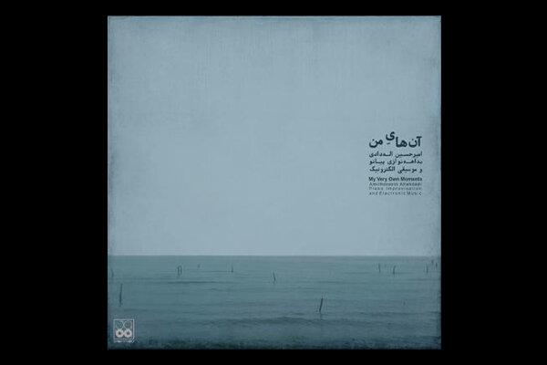«آنهای من» منتشر شد/ بداهههایی برای پیانو و اصوات الکترونیک