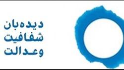 نمایش تبلیغی برای پروژه پیچ زندان لطمه به اعتبار رسانه ملی است