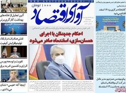 روزنامههای اقتصادی پنجشنبه ۱۴ اسفند ۹۹