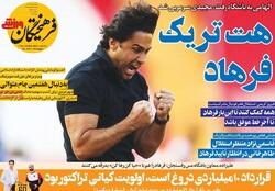 روزنامههای ورزشی پنجشنبه ۱۴ اسفند ۹۹