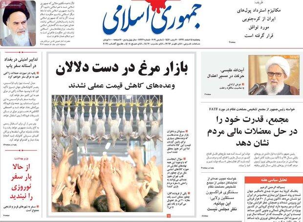 روزنامههای صبح پنجشنبه ۱۴ اسفند ۹۹