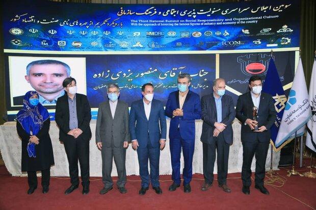 تندیس مسئولیت پذیری اجتماعی به ذوب آهن اصفهان رسید