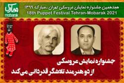 قدردانی جشنواره تئاتر عروسکی از کوششهای ۲ هنرمند