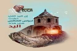 أمريكا قتلتْ محرّر الكنائس.. شعارُ ملصقٍ يتداوله روادّ الواقع الافتراضي العراقيون