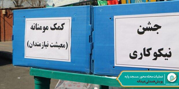 مشارکت مساجد تهران در پویش همدلی عیدانه
