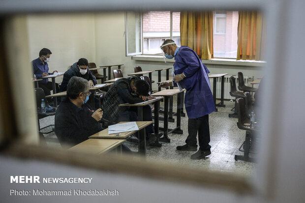 Ph.D university entrance exam
