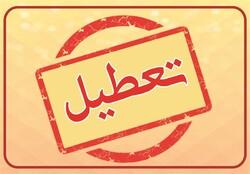 ادارات، دستگاههای قضایی، نهادها و بانکهای سیستان و بلوچستان  فردا تعطیل است