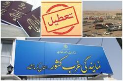 زنگ خطر تعطیلی نمایندگی وزارت امور خارجه در کرمانشاه/ادامه فعالیت نیازمند نگاه ویژه است