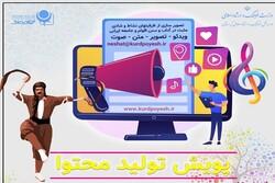 برگزاری پویش منطقهای تولید محتوای در کردستان