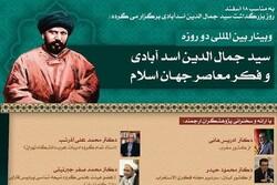وبینار بینالمللی «سید جمال و فکر معاصر جهان اسلام» برگزار میشود