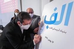 افتتاح موسسه خیریه آبرسانی «الف ب» توسط شودر