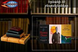 پرفروشهای ارمنستان؛ روانشناسی، موفقیت وتاریخ در صدر موضوعات