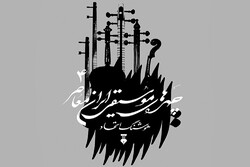 چهارمین جلد «چهرههای موسیقی ایران معاصر» چاپ شد