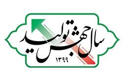 «ایران جهش» به دنبال رفع ۷۰ نیاز صنعتی و تولیدی در استان مرکزی است