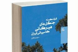 «قرق شکسته جنگلهای هیرکانی کاسپیانی ایران» منتشر شد