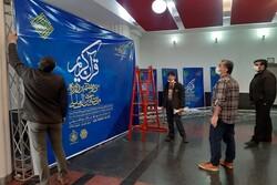 برنامه های مراسم افتتاحیه مسابقات بین المللی قرآن اعلام شد