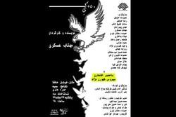«۵۰+یک» اجراخوانی میشود/ نجات اربیل توسط سردار دلها