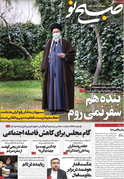 روزنامههای صبحشنبه ۱۶ اسفند ۹۹