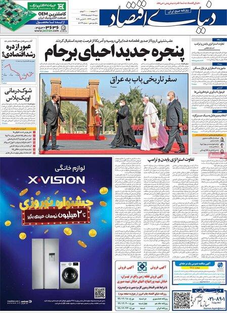 روزنامههای اقتصادی شنبه ۱۶ اسفند ۹۹
