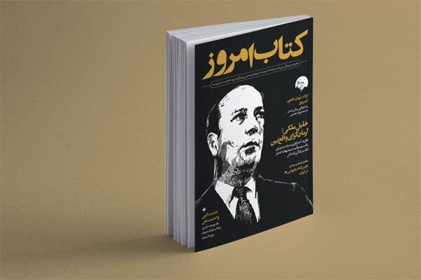 «کتاب امروز» پس از ۵۰ سال توقف انتشار دوباره احیا شد