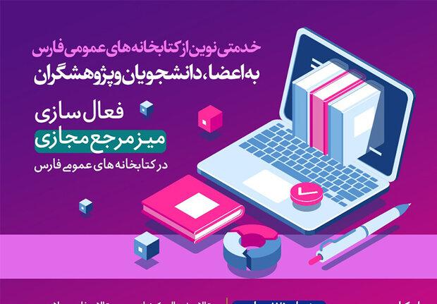 میز مرجع مجازی در کتابخانه های فارس راه اندازی میشود