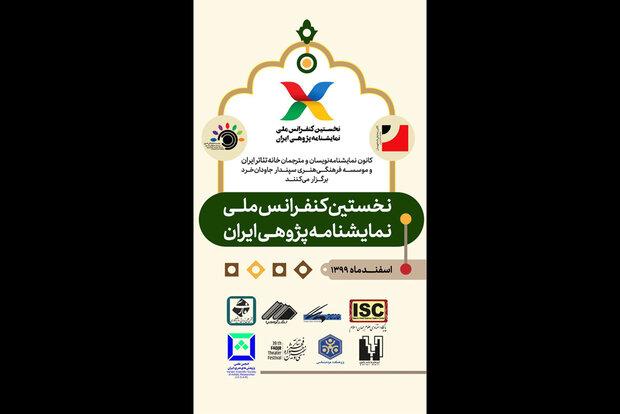 اعلام نتایج نهایی مقالات کنفرانس ملی نمایشنامهپژوهی ایران