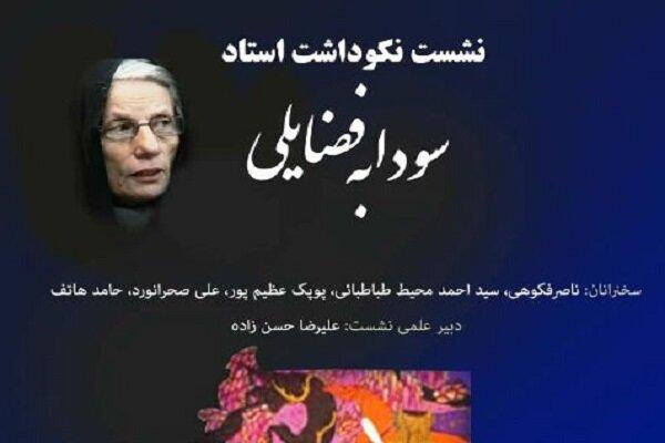نکوداشت سودابه فضایلی برگزار میشود