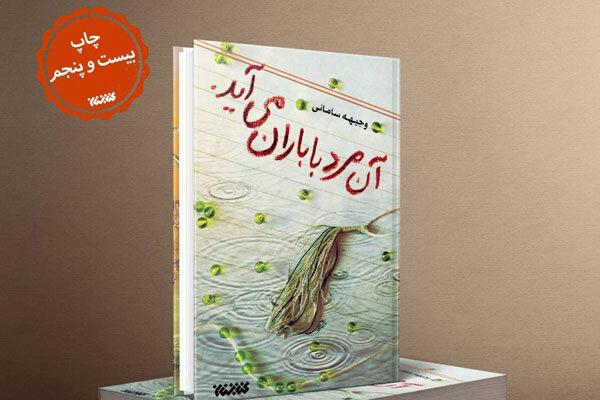 چاپ بیستوپنجم «آن مرد با باران میآید» منتشر شد