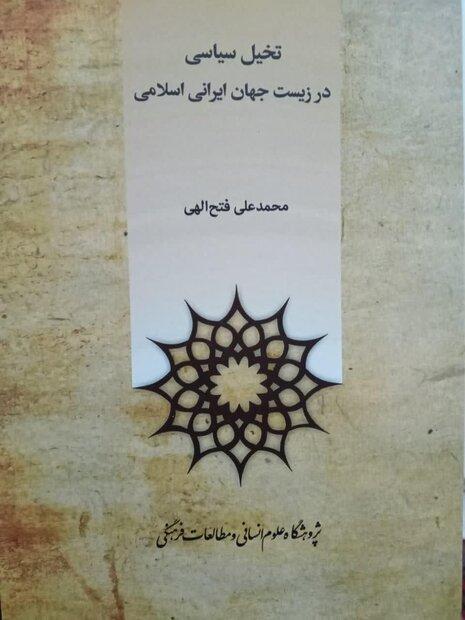 کتاب «تخیل سیاسی در زیست جهان ایرانی اسلامی» منتشر شد