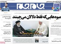 روزنامههای صبح یکشنبه ۱۷ اسفند ۹۹
