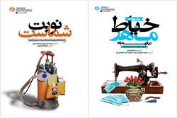 چاپ دو کتاب درباره بانوانی که رهبری از آنان تقدیر کرد