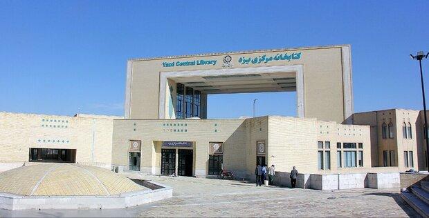 ماجرای افتتاح یک کتابخانه و اشتباه در بافت تاریخی و جهانی یزد