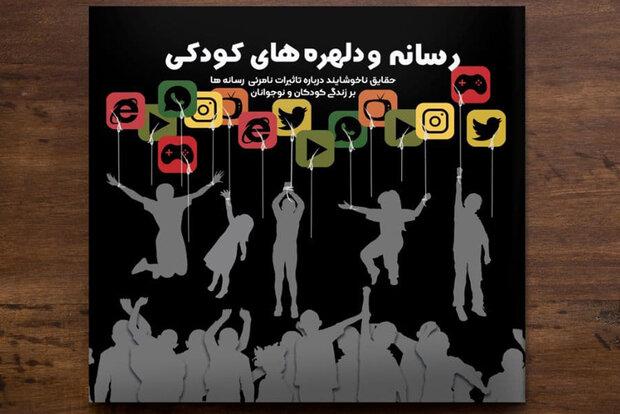 «رسانه و دلهرههای کودکی» منتشر شد/حقایقی دردناک از تاثیرات رسانه
