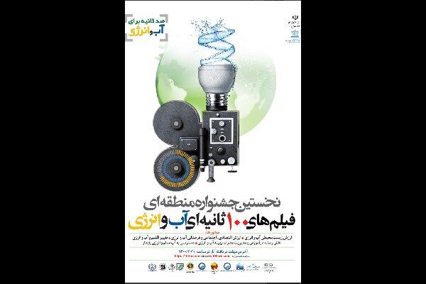 انتشار فراخوان نخستین جشنواره فیلمهای ۱۰۰ ثانیهای «آب و انرژی»
