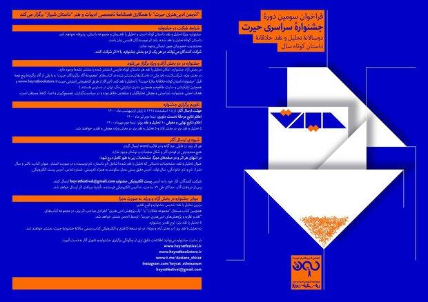 انتشار فراخوان دوسالانه تحلیل ونقد خلاقانه «داستان کوتاه حیرت»