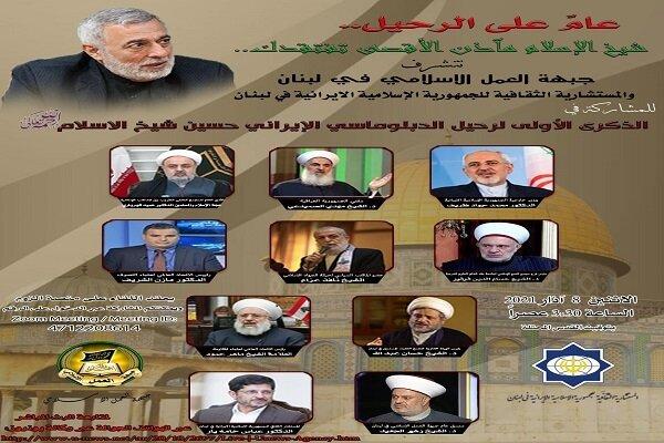 بدء مراسم الذكرى السنوية لرحيل الدبلوماسي الإيراني حسين شيخ الإسلام