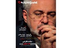 عصر اندیشه نوروزی منتشر شد/گفتوگوی اختصاصی با ظریف و چامسکی