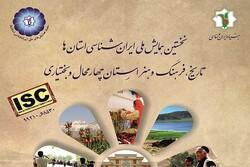 ارسال ۱۲۰ مقاله به دبیرخانه همایش ملی ایرانشناسی استانها
