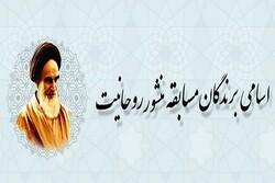 اسامی برندگان مسابقه «منشور روحانیت» منتشر شد