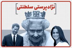 نژادپرستی سلطنتی