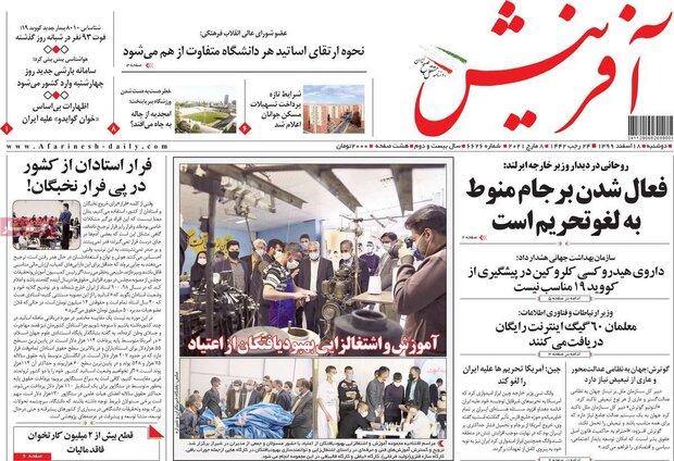روزنامههای صبح دوشنبه ۱۸ اسفند ۹۹