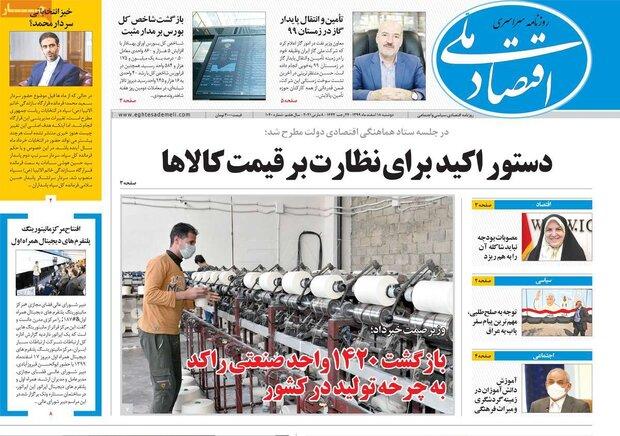 روزنامههای اقتصادی دوشنبه ۱۸ اسفند ۹۹