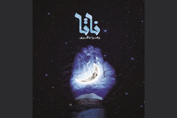 رمان «ناتا» درباره زندگی زنان و کنیزان عصر اسلام چاپ شد