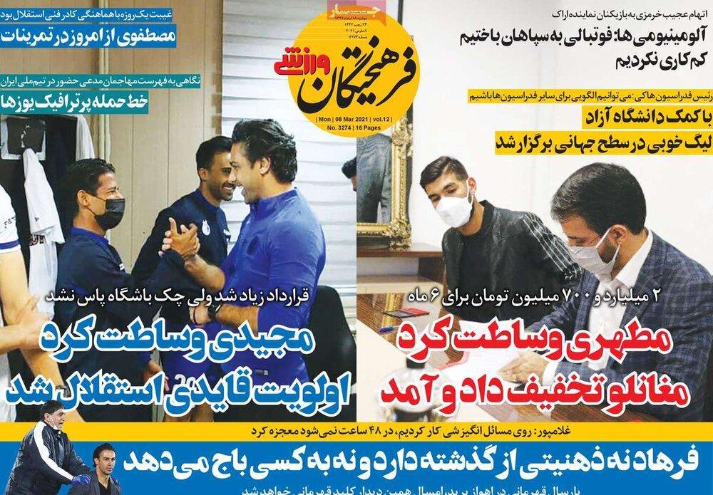 روزنامههای ورزشی دوشنبه ۱۸ اسفند ۹۹